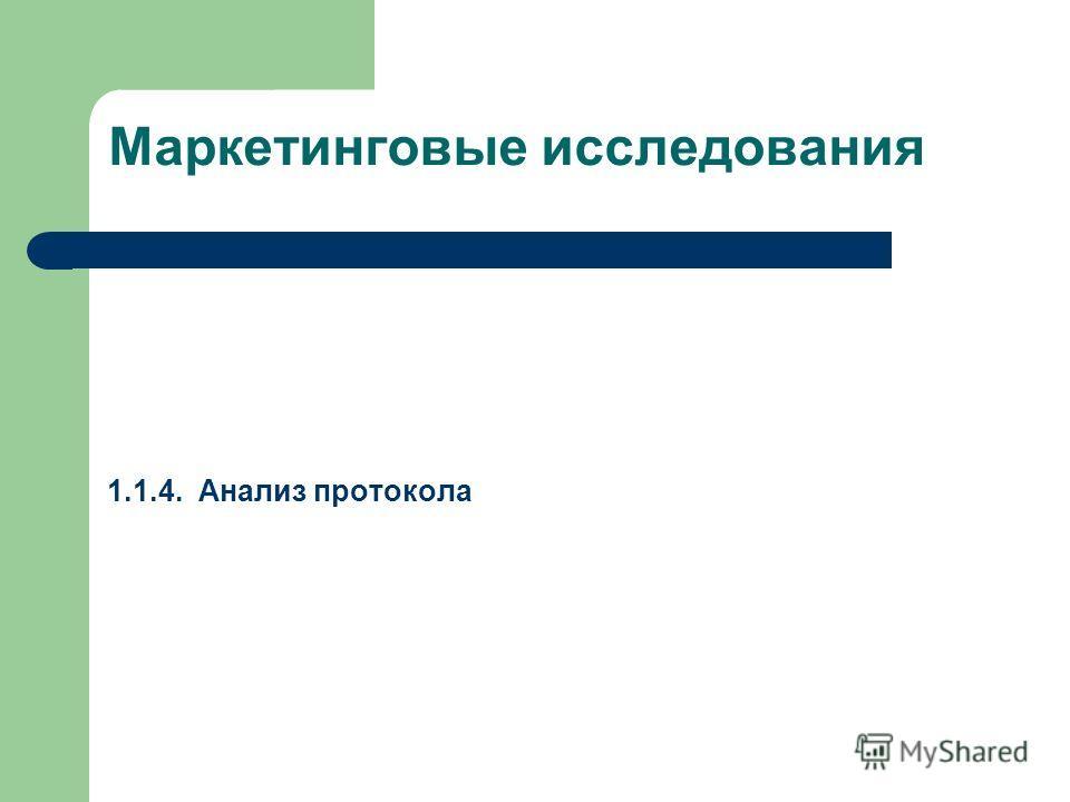 Маркетинговые исследования 1.1.4. Анализ протокола