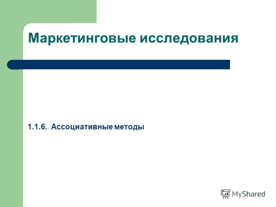 Маркетинговые исследования 1.1.6. Ассоциативные методы