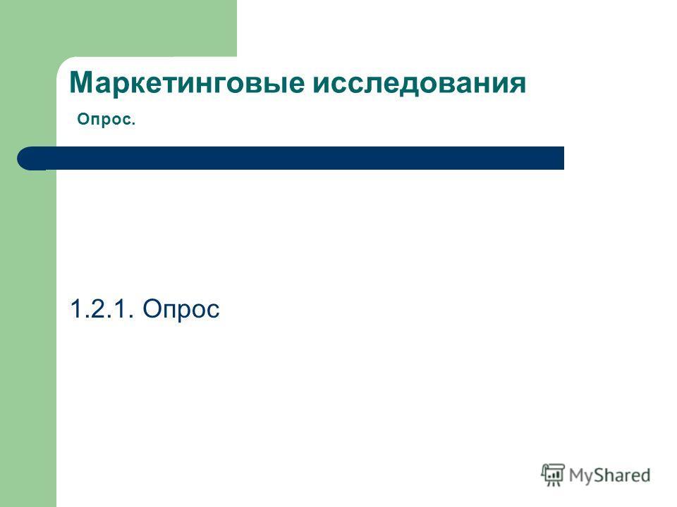 Маркетинговые исследования Опрос. 1.2.1. Опрос