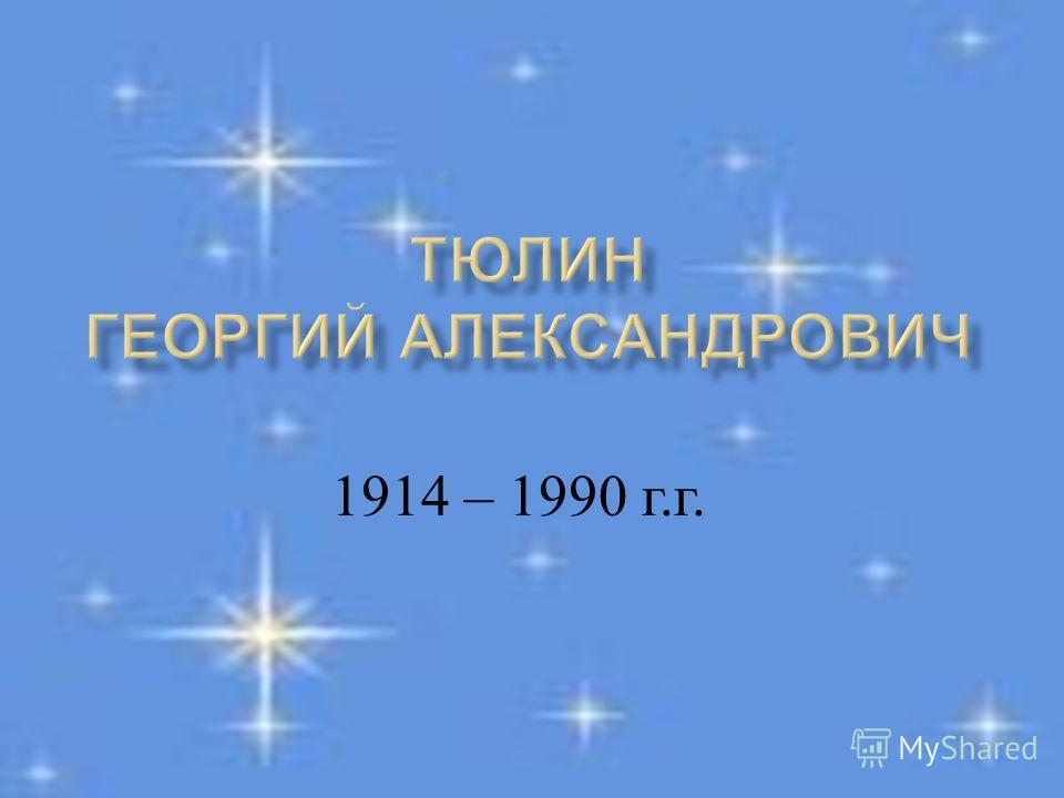 1914 – 1990 г. г.
