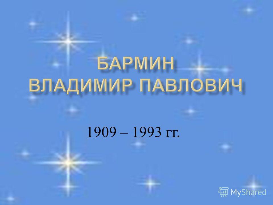 1909 – 1993 гг.