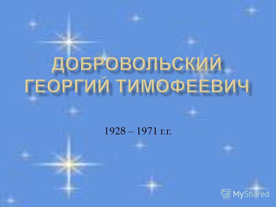 1928 – 1971 г. г.