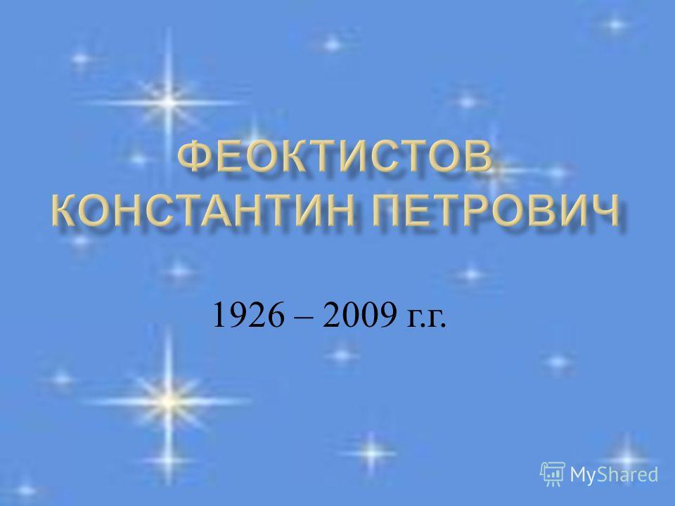 1926 – 2009 г. г.