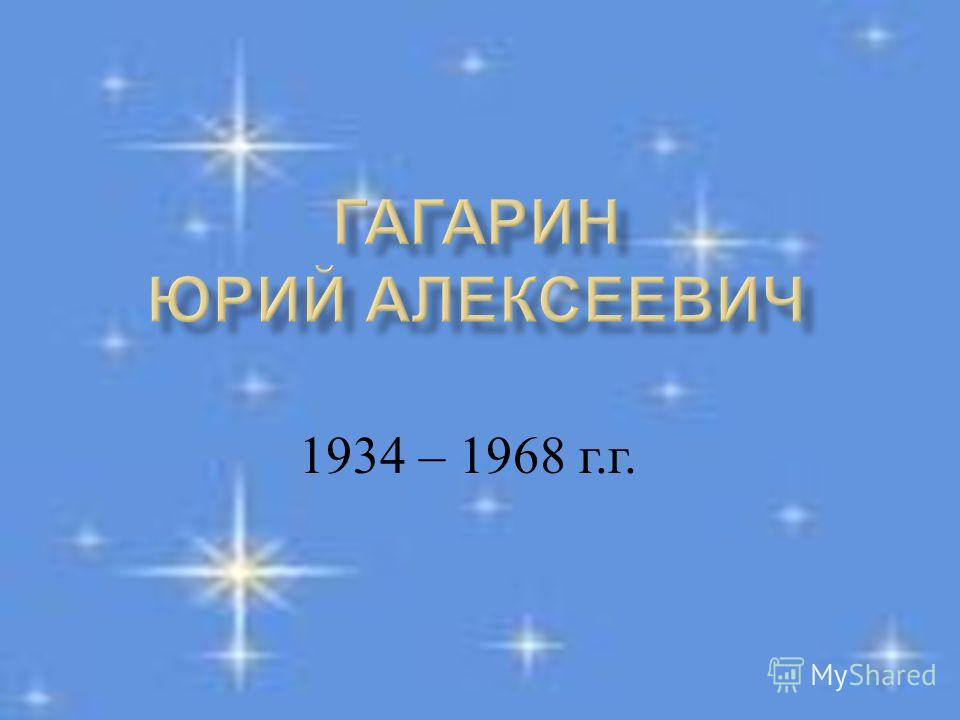 1934 – 1968 г. г.