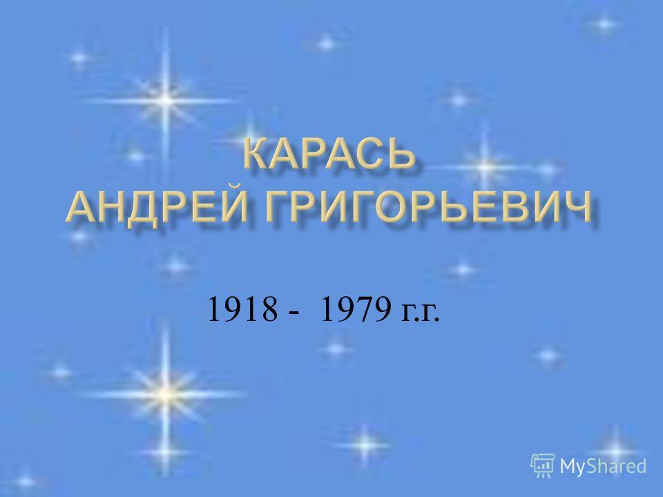 1918 - 1979 г. г.