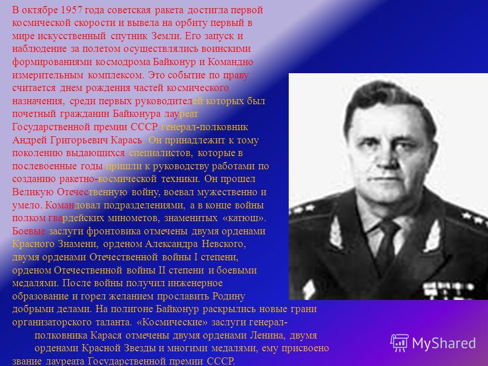 В октябре 1957 года советская ракета достигла первой космической скорости и вывела на орбиту первый в мире искусственный спутник Земли. Его запуск и наблюдение за полетом осуществлялись воинскими формированиями космодрома Байконур и Командно измерите