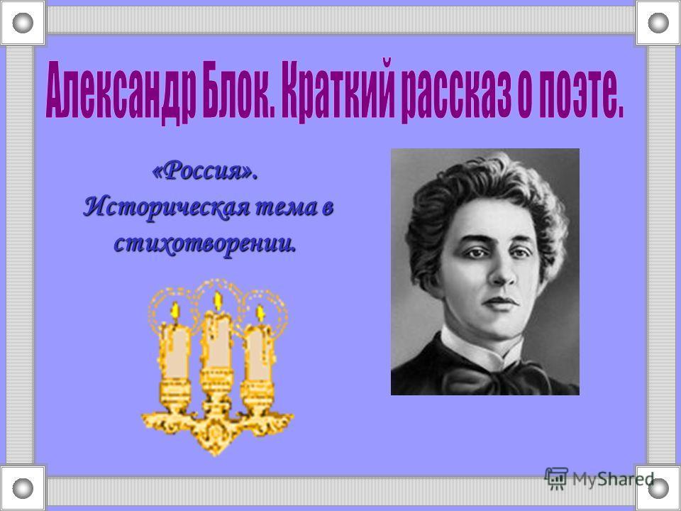 «Россия». Историческая тема в стихотворении. Историческая тема в стихотворении.