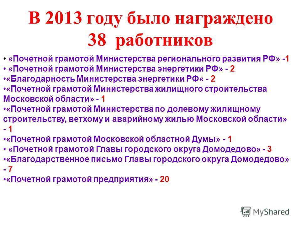 В 2013 году было награждено 38 работников «Почетной грамотой Министерства регионального развития РФ» -1 «Почетной грамотой Министерства энергетики РФ» - 2 «Благодарность Министерства энергетики РФ« - 2 «Почетной грамотой Министерства жилищного строит