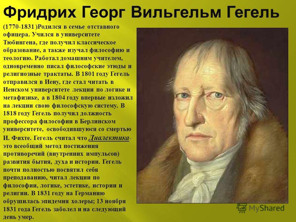 (1770-1831 )Родился в семье отставного офицера. Учился в университете Тюбингена, где получил классическое образование, а также изучал философию и теологию. Работал домашним учителем, одновременно писал философские этюды и религиозные трактаты. В 1801