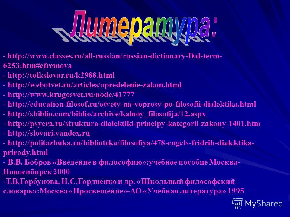 - http://www.classes.ru/all-russian/russian-dictionary-Dal-term- 6253.htm#efremova - http://tolkslovar.ru/k2988. html - http://webotvet.ru/articles/opredelenie-zakon.html - http://www.krugosvet.ru/node/41777 - http://education-filosof.ru/otvety-na-vo