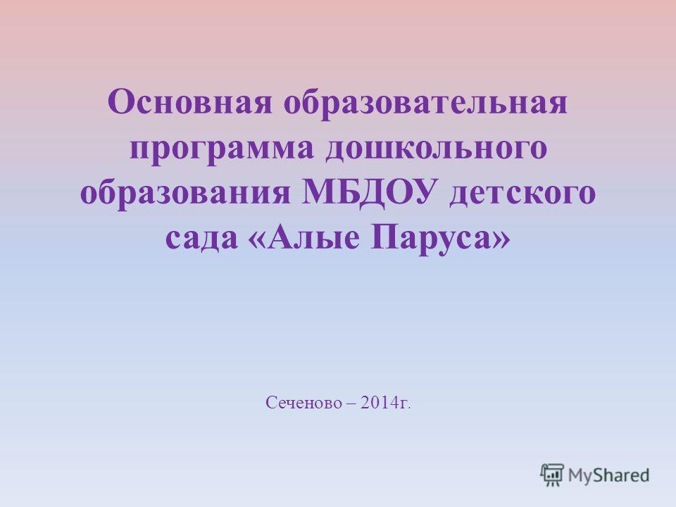 Основная образовательная программа дошкольного образования МБДОУ детского сада «Алые Паруса» Сеченово – 2014 г.