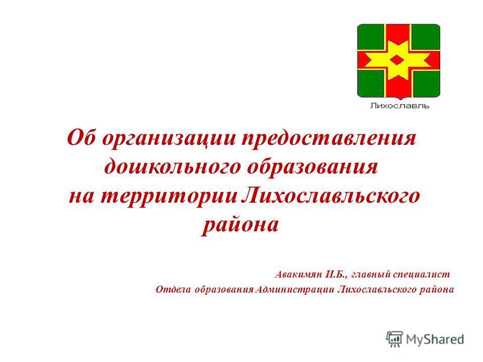 Об организации предоставления дошкольного образования на территории Лихославльского района Авакимян И.Б., главный специалист Отдела образования Администрации Лихославльского района