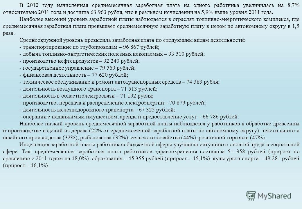 В 2012 году начисленная среднемесячная заработная плата на одного работника увеличилась на 8,7% относительно 2011 года и достигла 63 963 рубля, что в реальном исчислении на 5,9% выше уровня 2011 года. Наиболее высокий уровень заработной платы наблюда