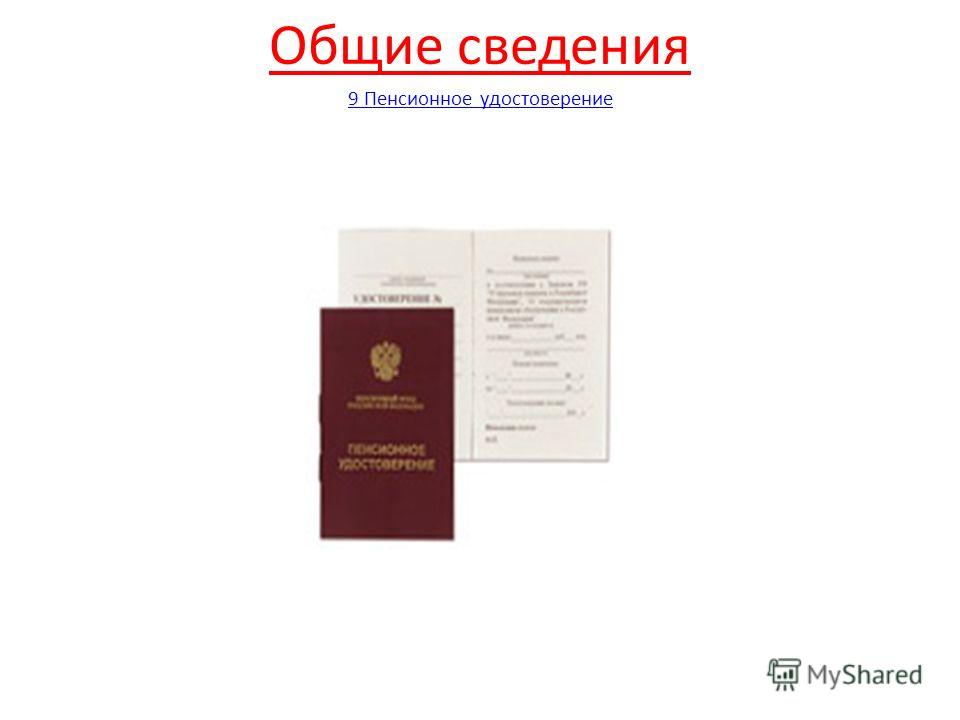 Общие сведения 9 Пенсионное удостоверение