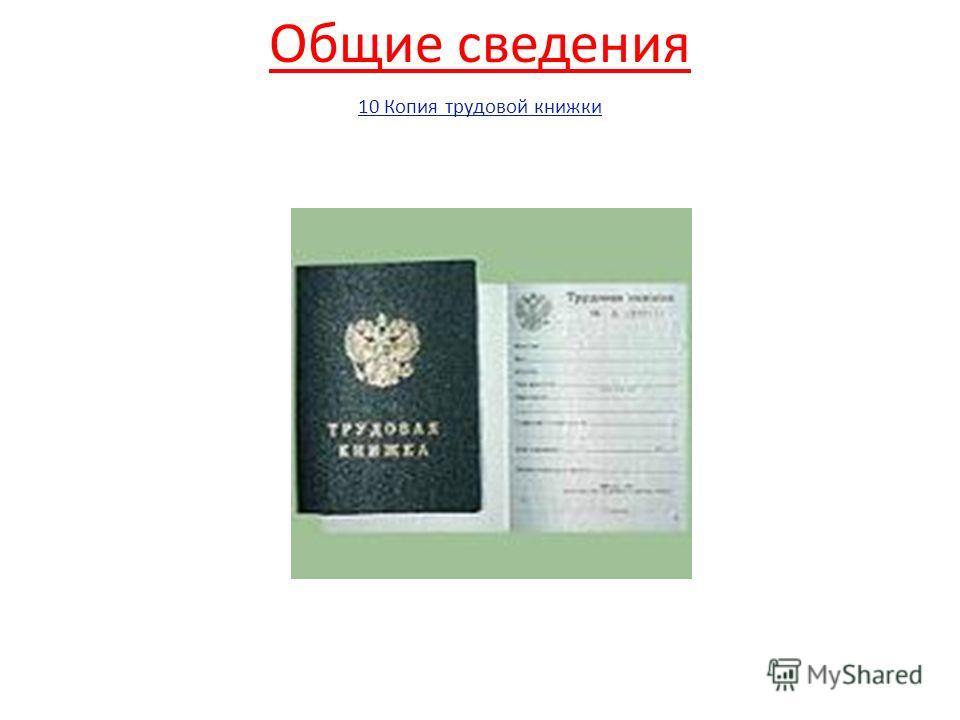 Общие сведения 10 Копия трудовой книжки