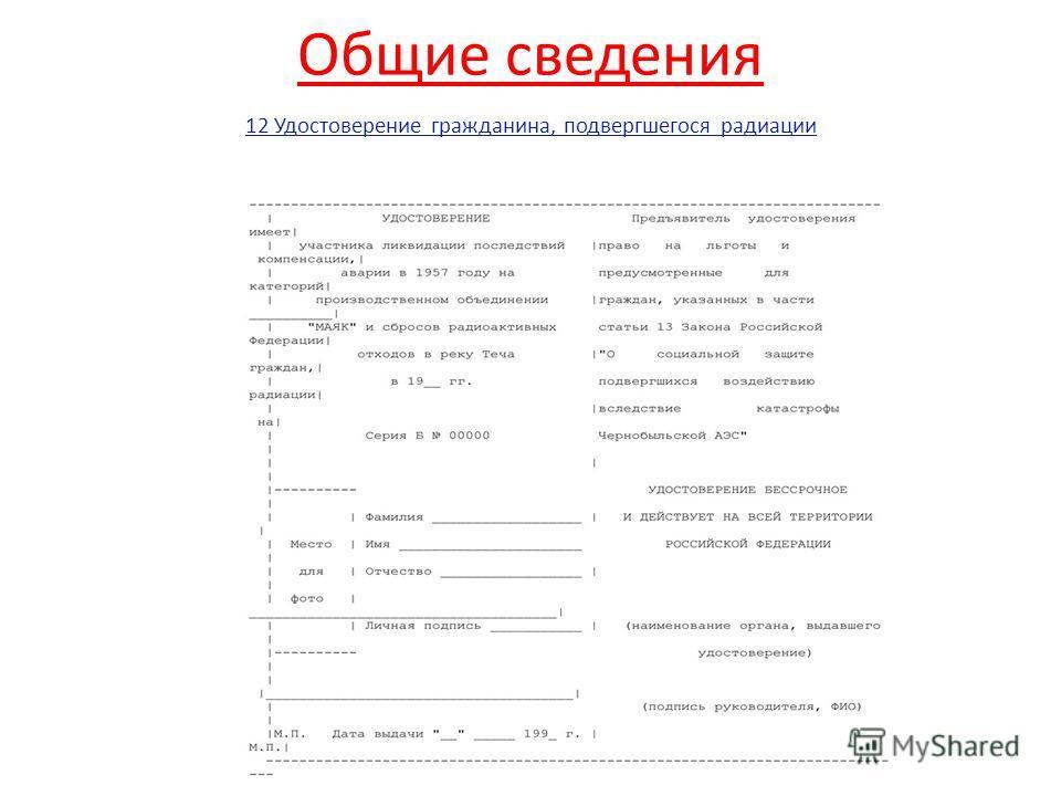 Общие сведения 12 Удостоверение гражданина, подвергшегося радиации