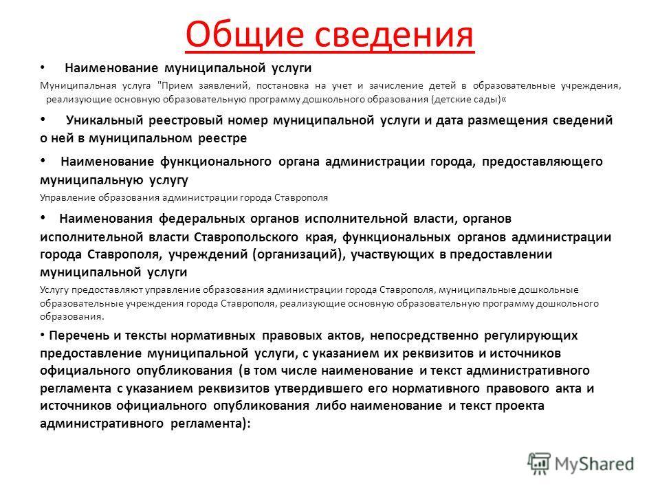 Общие сведения Наименование муниципальной услуги Муниципальная услуга