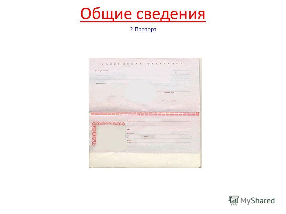 Общие сведения 2 Паспорт