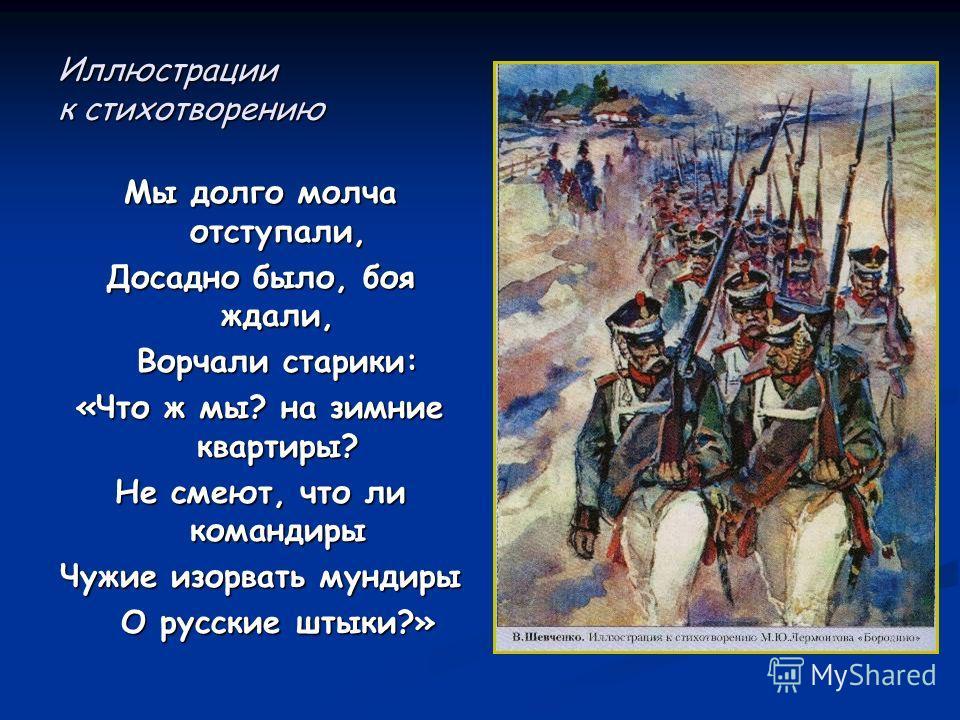 Иллюстрации к стихотворению Мы долго молча отступали, Досадно было, боя ждали, Ворчали старики: «Что ж мы? на зимние квартиры? Не смеют, что ли командиры Чужие изорвать мундиры О русские штыки?»