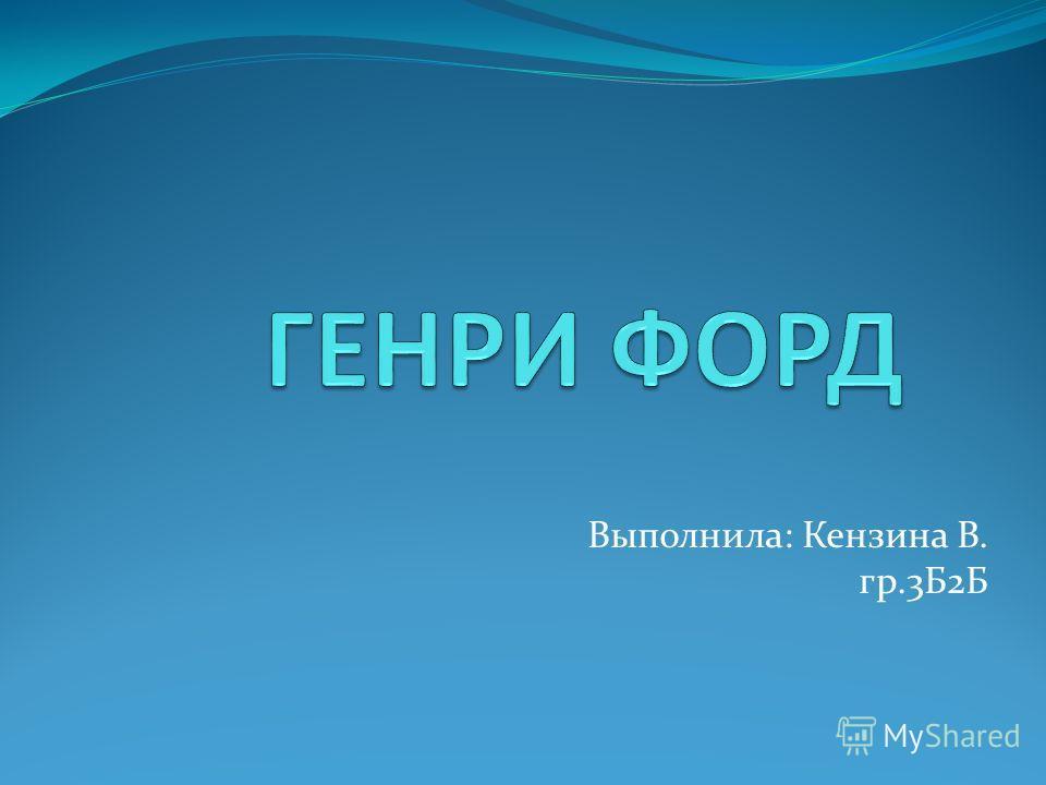 Выполнила: Кензина В. гр.3Б2Б