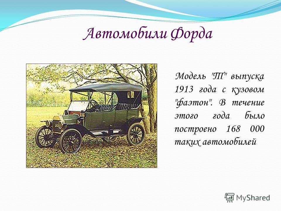 Автомобили Форда Модель Т выпуска 1913 года с кузовом фаэтон. В течение этого года было построено 168 000 таких автомобилей