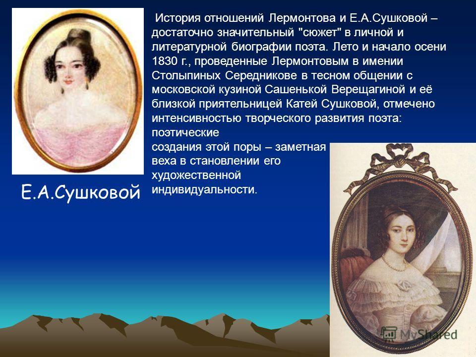 История отношений Лермонтова и Е.А.Сушковой – достаточно значительный
