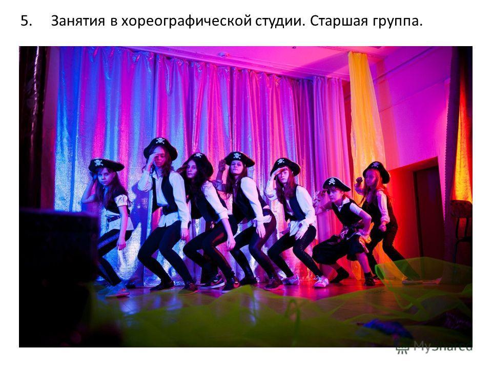 5. Занятия в хореографической студии. Старшая группа.