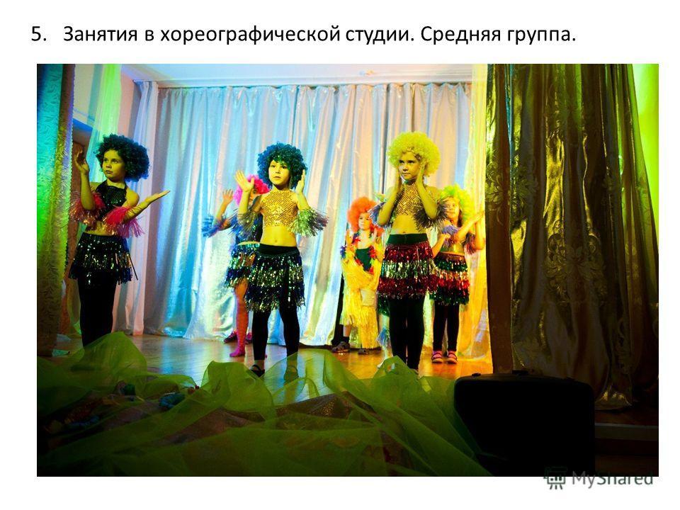 5. Занятия в хореографической студии. Средняя группа.