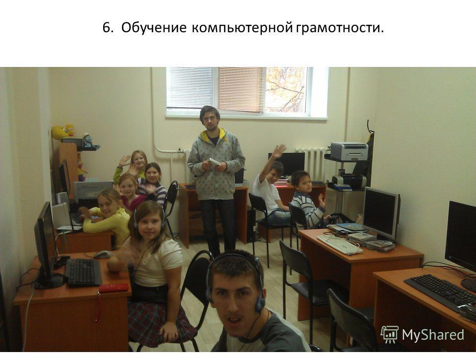 6. Обучение компьютерной грамотности.