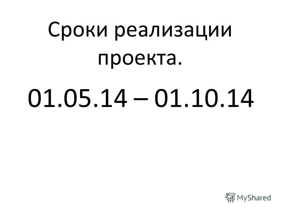 Сроки реализации проекта. 01.05.14 – 01.10.14