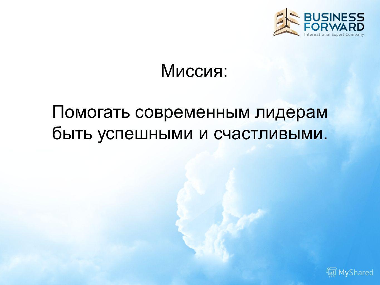 Миссия: Помогать современным лидерам быть успешными и счастливыми.
