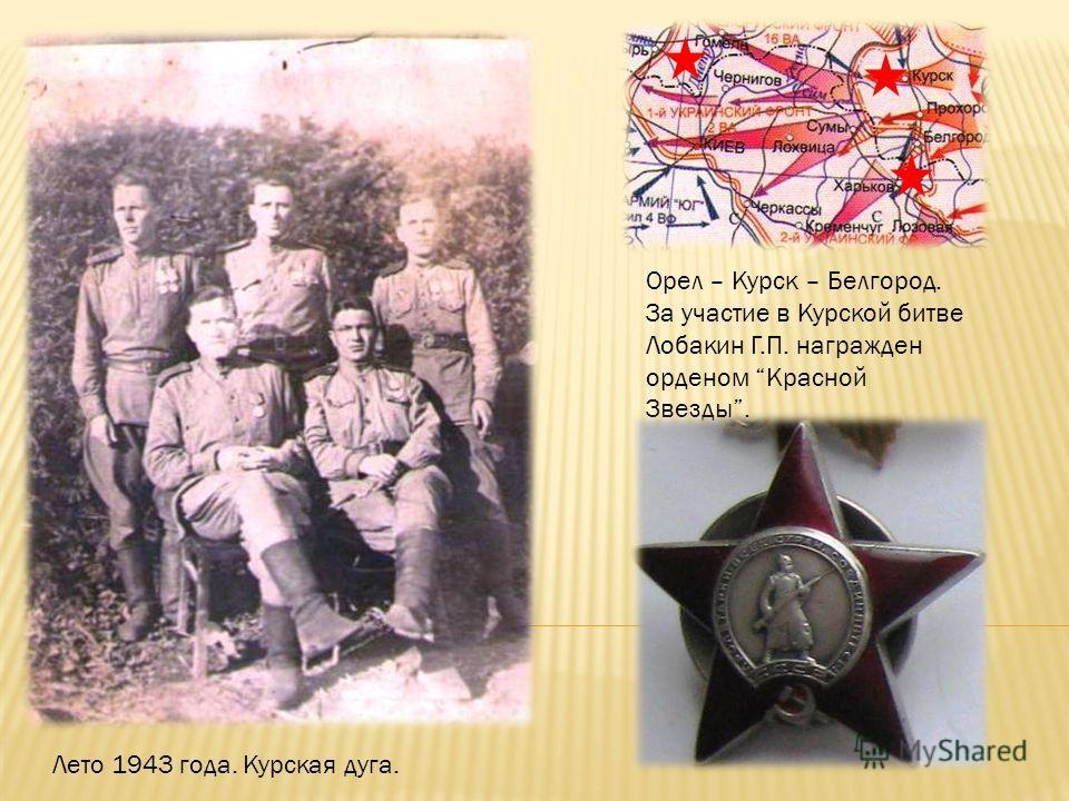 За бои в Сталинградском котле Гаврил Пименович был награжден медалями: За оборону Сталинграда, За боевые заслуги, За отвагу.