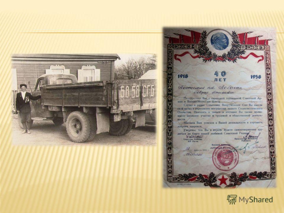 1947 – 1972 гг. работал в колхозе шофером. За многолетний добросовестный труд награжден орденом Октябрьской революции