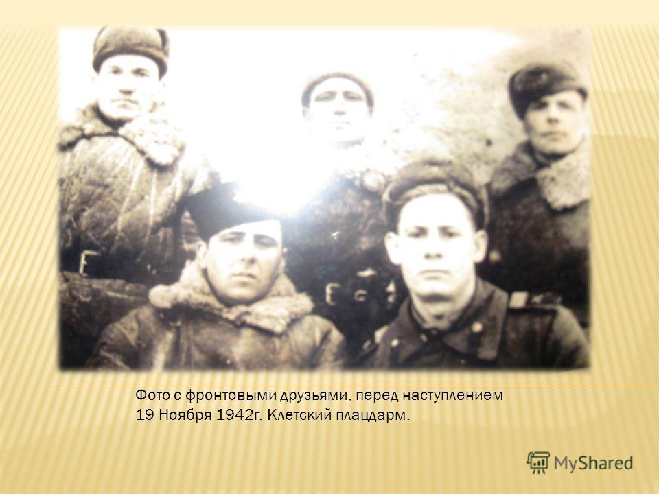 Эх, путь - дорожка фронтовая… Военный водитель Лобакин Г.П.