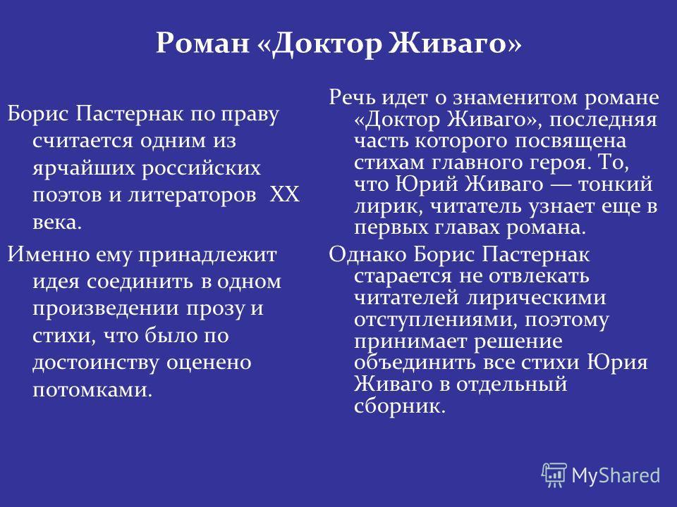 Роман «Доктор Живаго» Борис Пастернак по праву считается одним из ярчайших российских поэтов и литераторов XX века. Именно ему принадлежит идея соединить в одном произведении прозу и стихи, что было по достоинству оценено потомками. Речь идет о знаме