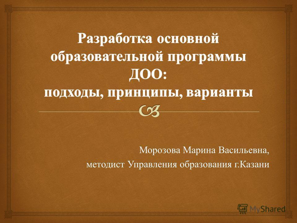 Морозова Марина Васильевна, методист Управления образования г. Казани