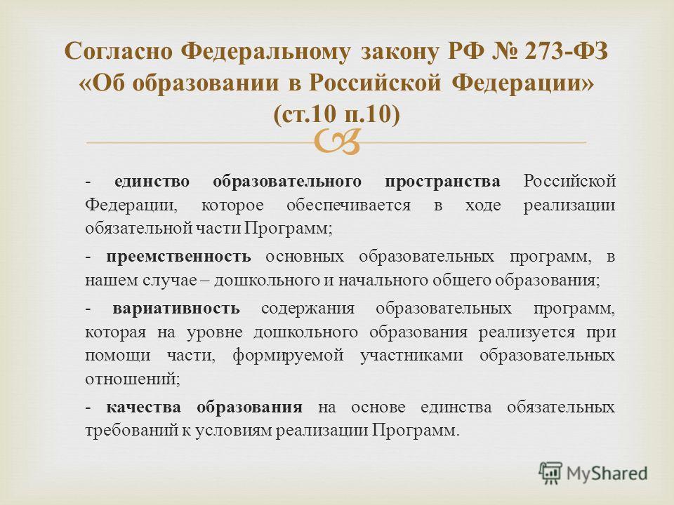 - единство образовательного пространства Российской Федерации, которое обеспечивается в ходе реализации обязательной части Программ; - преемственность основных образовательных программ, в нашем случае – дошкольного и начального общего образования; -