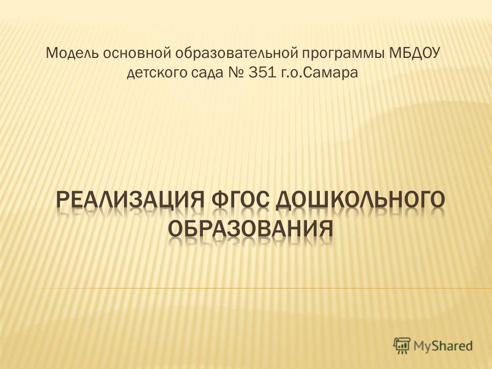 Модель основной образовательной программы МБДОУ детского сада 351 г.о.Самара