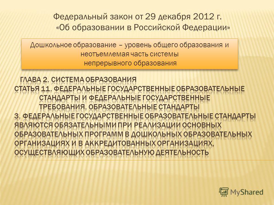 Федеральный закон от 29 декабря 2012 г. «Об образовании в Российской Федерации» Дошкольное образование – уровень общего образования и неотъемлемая часть системы непрерывного образования