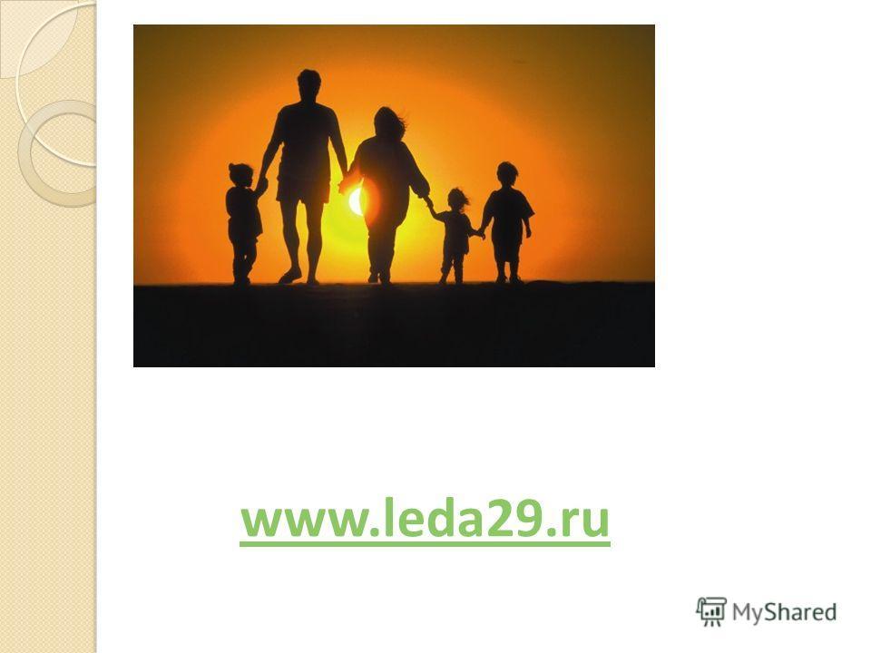 www.leda29.ru