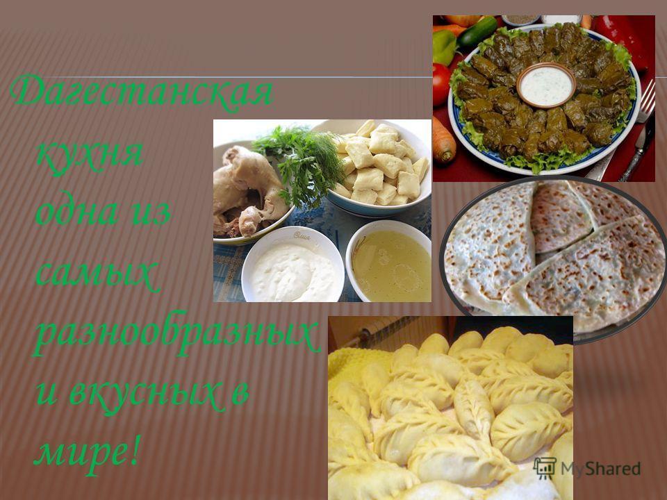 Дагестанская кухня одна из самых разнообразных и вкусных в мире!