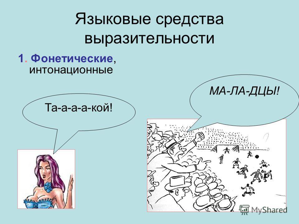 Языковые средства выразительности 1. Фонетические, интонационные МА-ЛА-ДЦЫ! Та-а-а-а-кой!