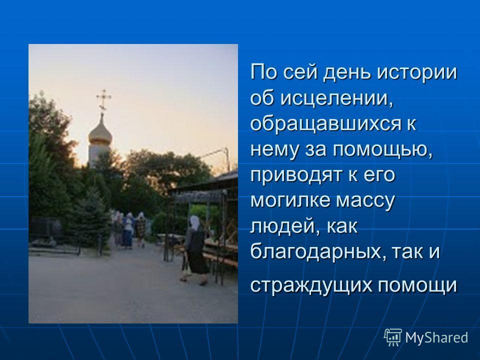 Каждый год 8 августа к собору съезжается большое число православных паломников, чтобы почтить память и прикоснуться к мощам святого, которые становятся доступными после «всенощной» службы с 7 - 8 августа.