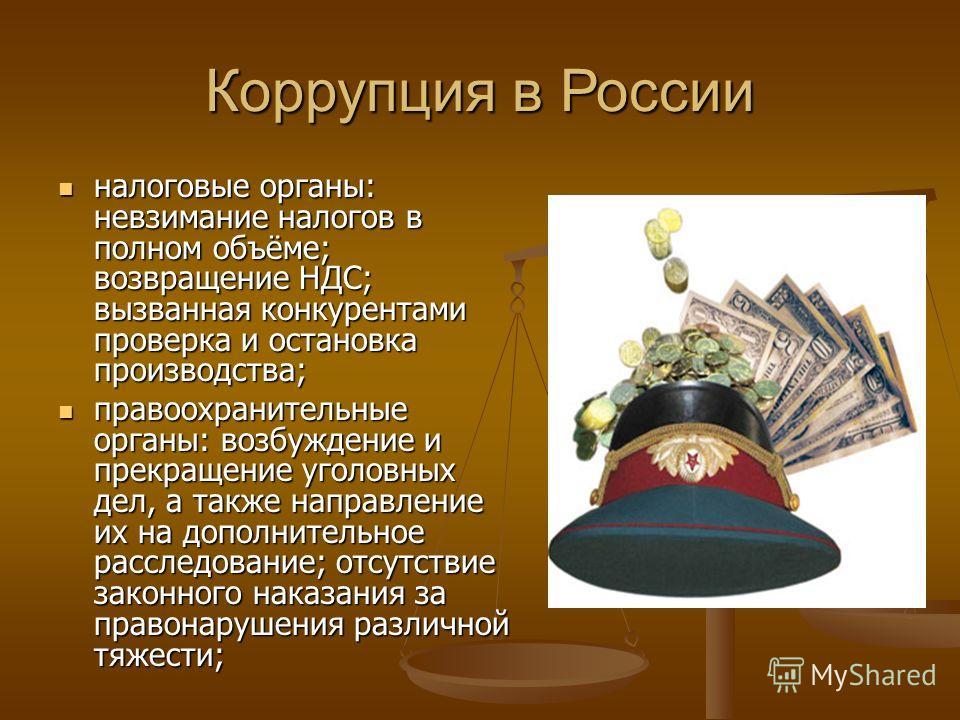 Коррупция в России налоговые органы: не взимание налогов в полном объёме; возвращение НДС; вызванная конкурентами проверка и остановка производства; налоговые органы: не взимание налогов в полном объёме; возвращение НДС; вызванная конкурентами провер