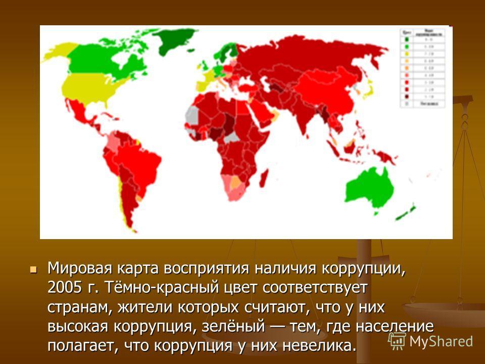 Мировая карта восприятия наличия коррупции, 2005 г. Тёмно-красный цвет соответствует странам, жители которых считают, что у них высокая коррупция, зелёный тем, где население полагает, что коррупция у них невелика.
