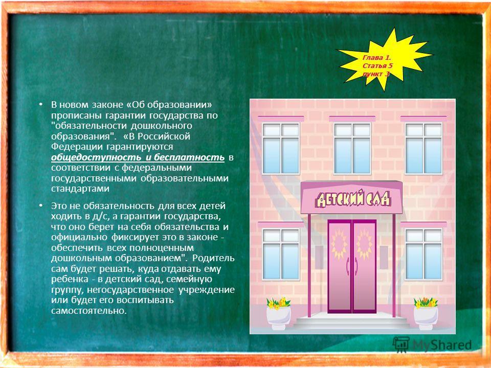 В новом законе «Об образовании» прописаны гарантии государства по