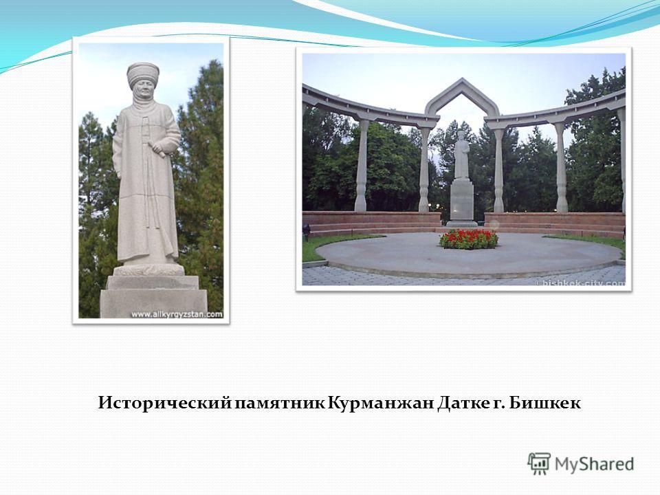 Исторический памятник Курманжан Датке г. Бишкек