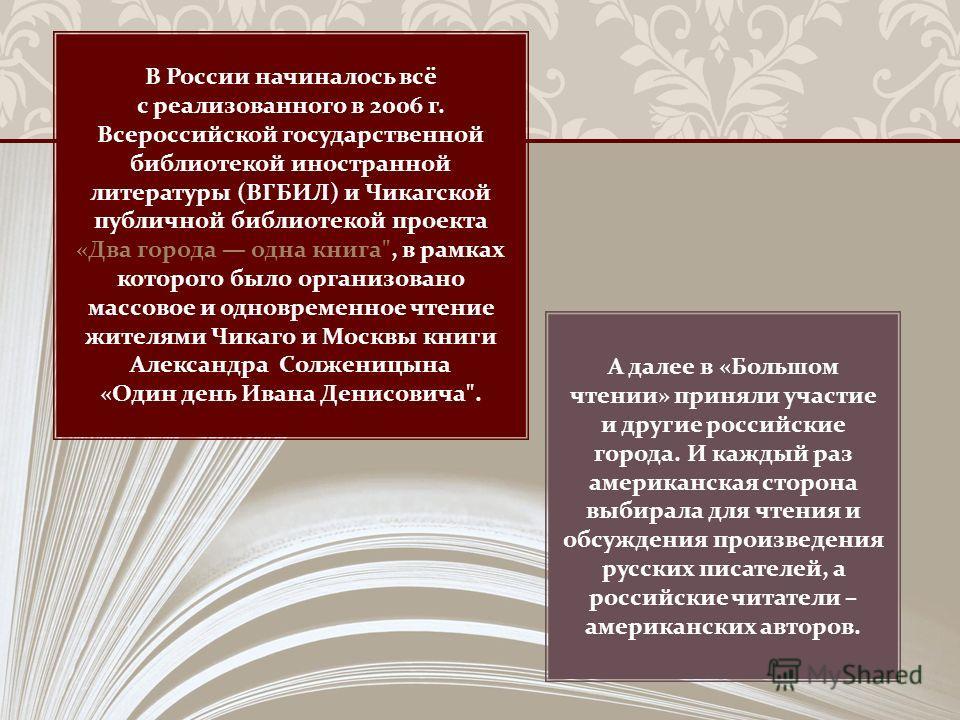 В России начиналось всё с реализованного в 2006 г. Всероссийской государственной библиотекой иностранной литературы ( ВГБИЛ ) и Чикагской публичной библиотекой проекта « Два города одна книга