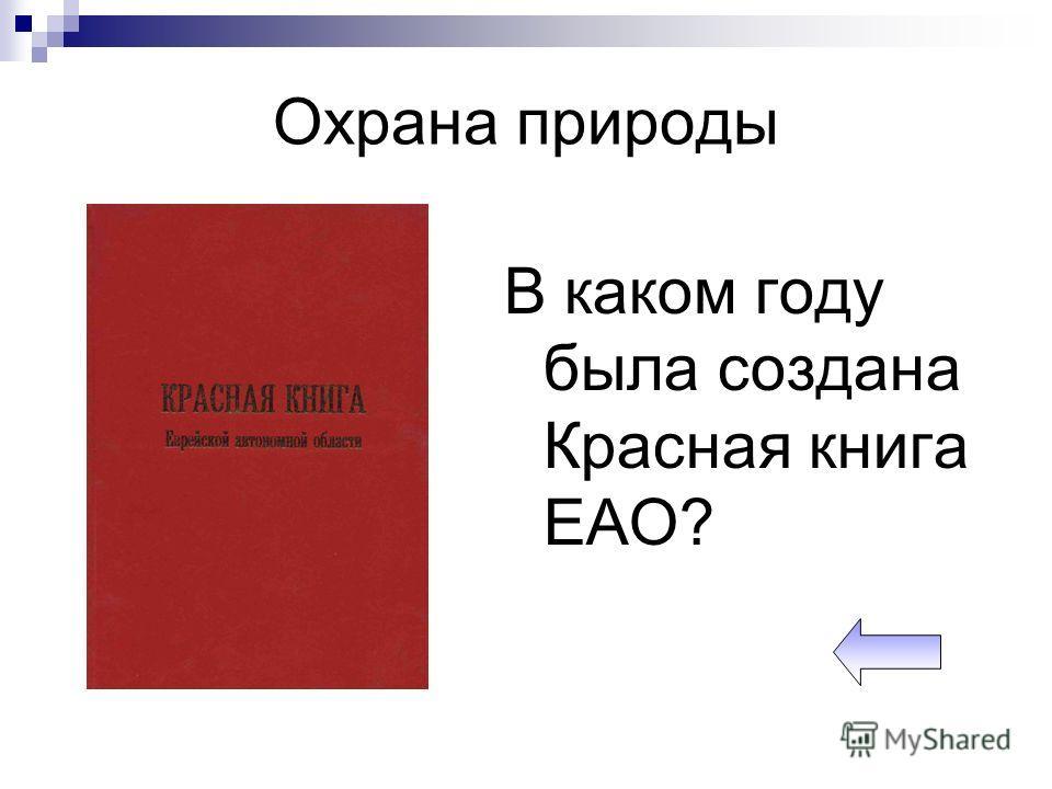Охрана природы В каком году была создана Красная книга ЕАО?