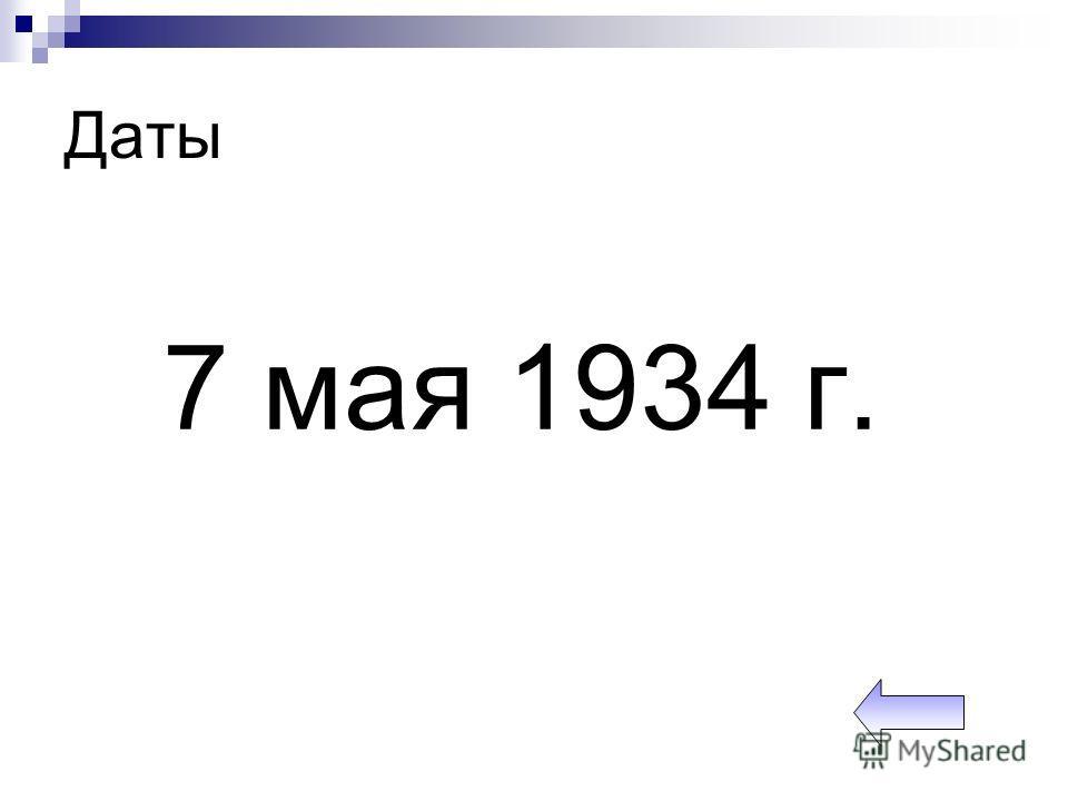 Даты 7 мая 1934 г.